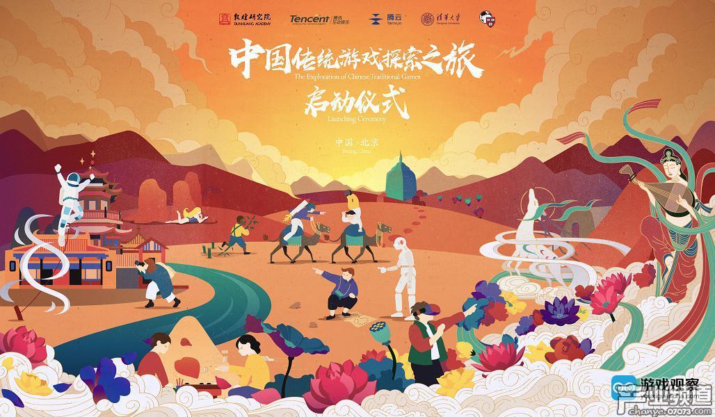 腾讯互娱携手敦煌研究院 中国传统游戏探索之旅即将开启