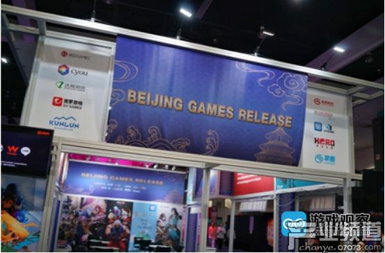 北京游戏推介会E3展台