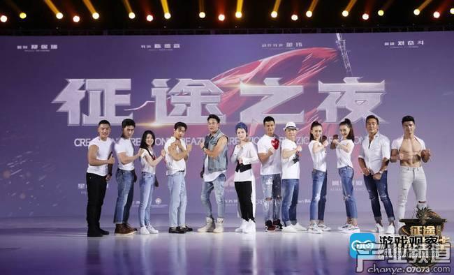 中国首部大型游戏改编电影《征途》主创首度亮相