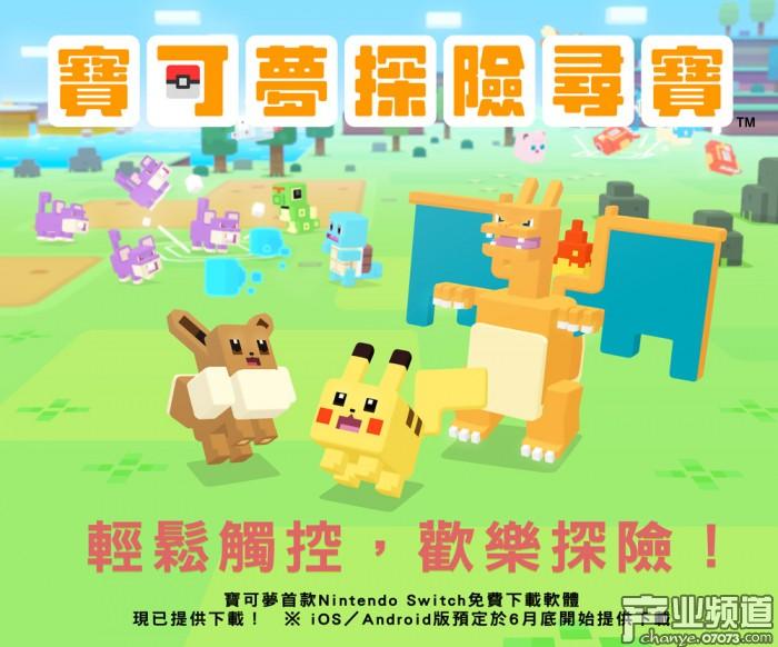 《宝可梦探险寻宝》NS版下载超250万次 6月28日推手游版