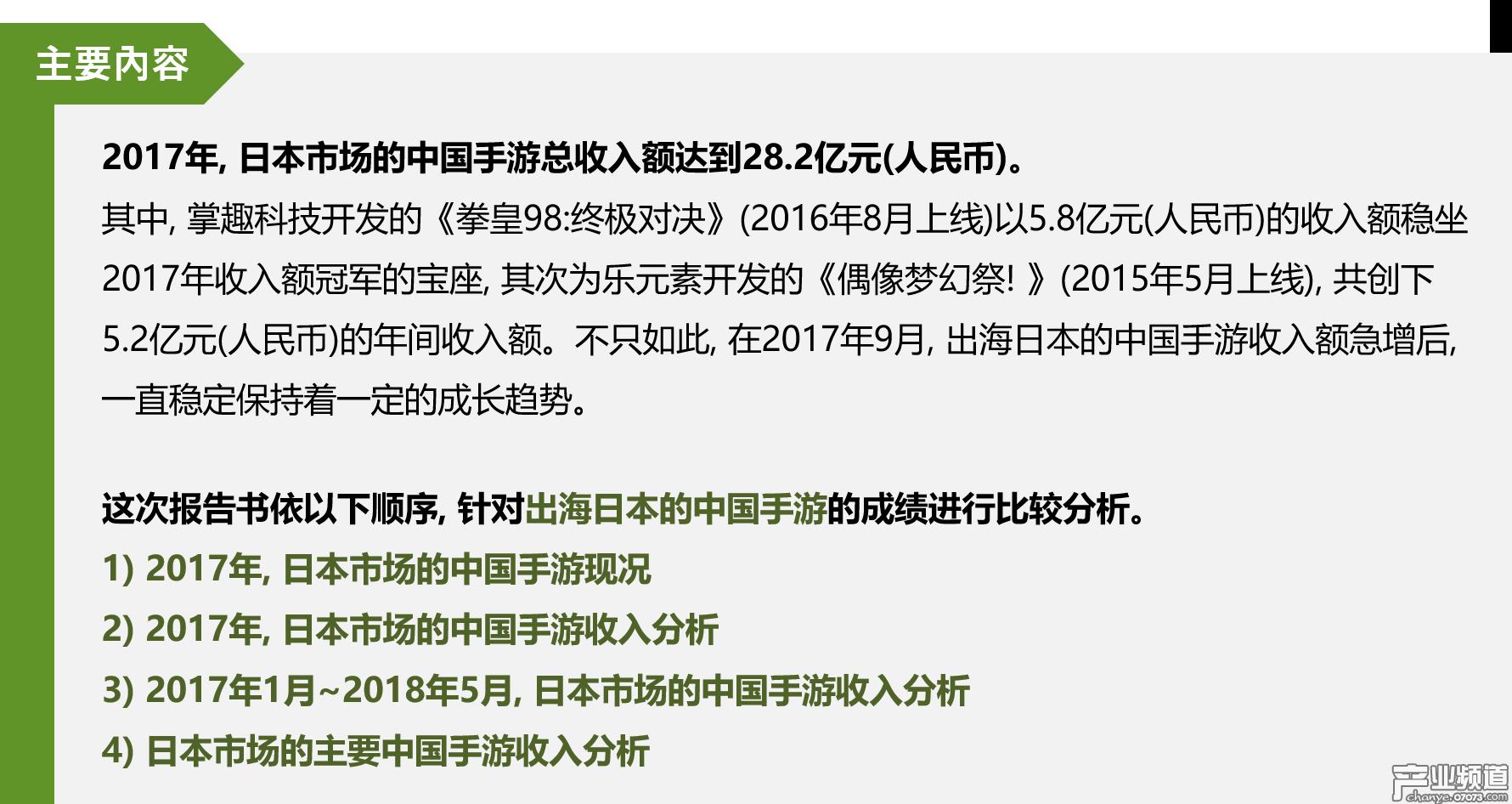 16个月以来出海日本的中国手游收入分析