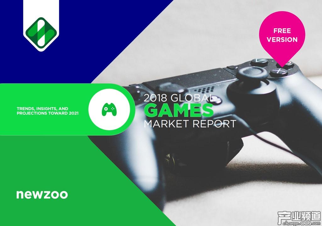 2018全球游戏市场报告:手游占比首次过半