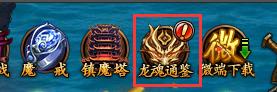 烈火剑圣龙魂通鉴玩法攻略