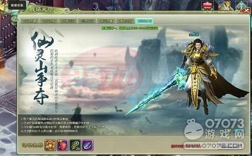 剑道仙语仙灵争夺活动玩法及奖励解析