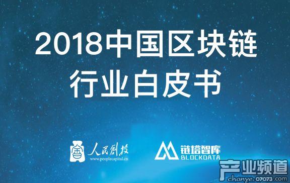 《2018中国区块链行业白皮书》发布 区块链游戏扶摇直上