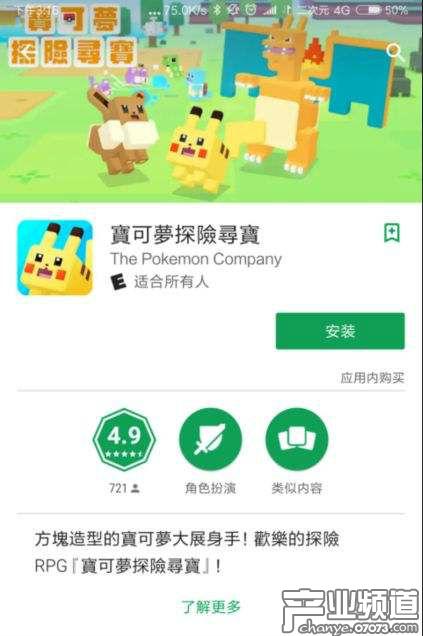 《宝可梦探险寻宝》手游版上线 支持中文但暂无国服