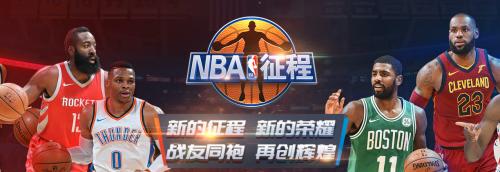 一起来战ya247《NBA征程》NBA王朝