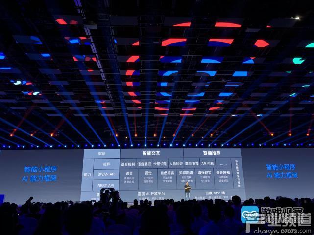 百度正式发布智能小程序 将于今年12月全面开源