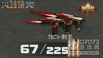火线精英强力副武器TEC9-刺龙曝光
