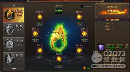 烈火剑圣魔戒系统详细解析