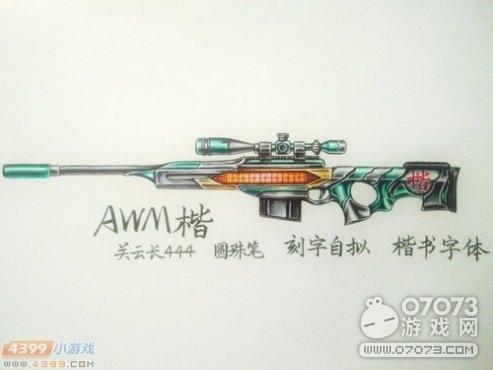 生死狙击玩家手绘 自创武器awm楷