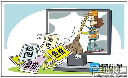 """全国扫黄打非办公布10起""""净网""""""""护苗""""典型案件"""