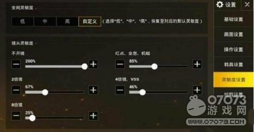 pt游戏注册刺激战场灵敏度设置技巧详解