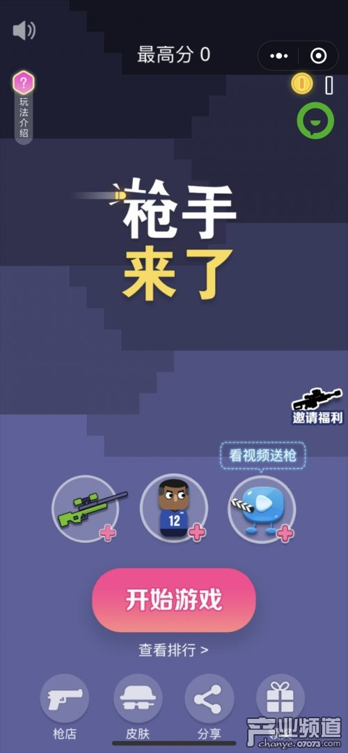 微信小游戏枪手来了 枪手来了游戏怎么玩