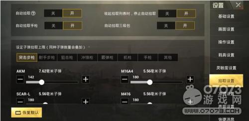 pt游戏注册刺激战场设置技巧分享