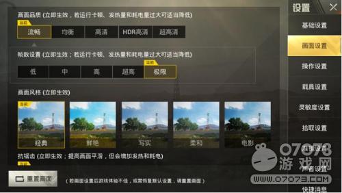 绝地求生刺激战场iOS免越狱修改极限帧率方法