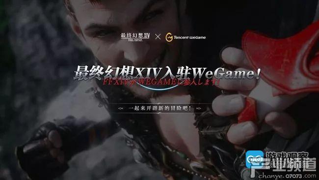 《最终幻想14》国服将入驻腾讯WeGame平台