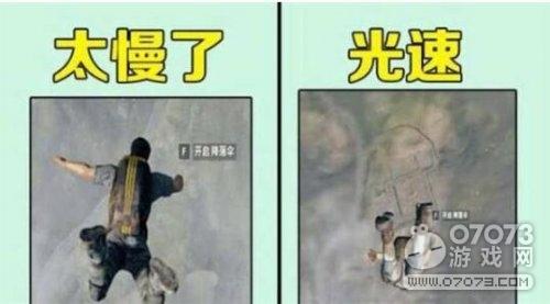 绝地求生刺激战场跳伞姿势解析