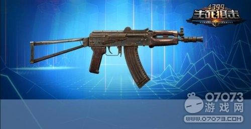 生死狙击AK74U卓越级主武器