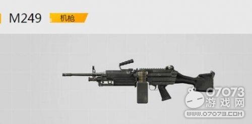 绝地求生刺激战场枪械 M249属性及性能解析