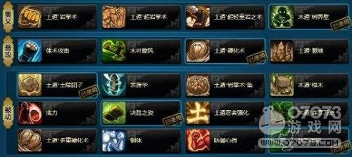 火影忍者ol土主搭配阵容推荐