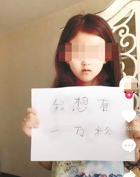 武汉9岁女孩沉迷抖音 学大人化妆博取粉丝关注
