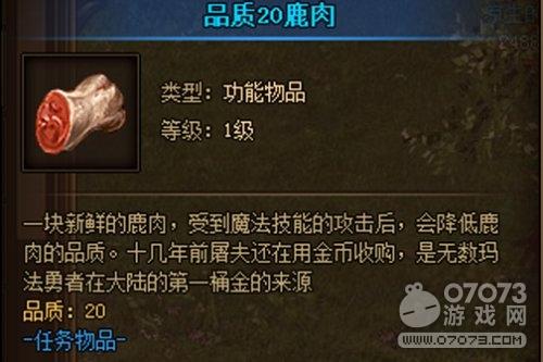 红月传说品质鹿肉收集任务详解