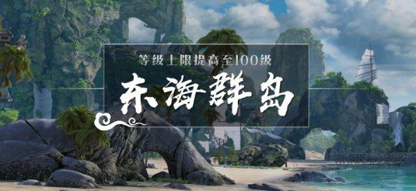 """剑网3九周年:新资料片""""世外蓬莱""""公布 海量爆料现场揭秘"""