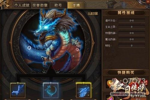红月传说龙腾系统玩法介绍