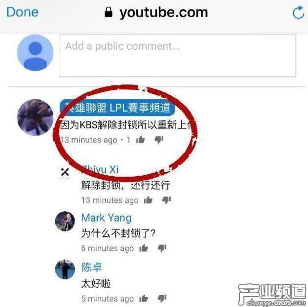 LOL中国队亚运获胜视频重新上线 韩国人捣鬼被实锤