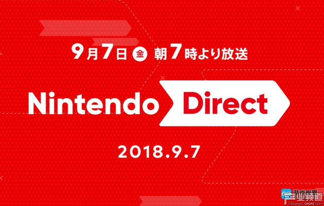 任天堂9月7日举行直面会 介绍3DS/NS新游及会员服务