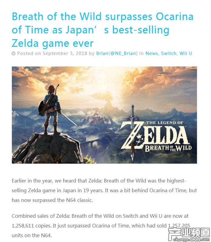 《塞尔达传说:旷野之息》日本销量创系列之最