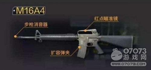 绝地求生刺激战场M16A4新星崛起