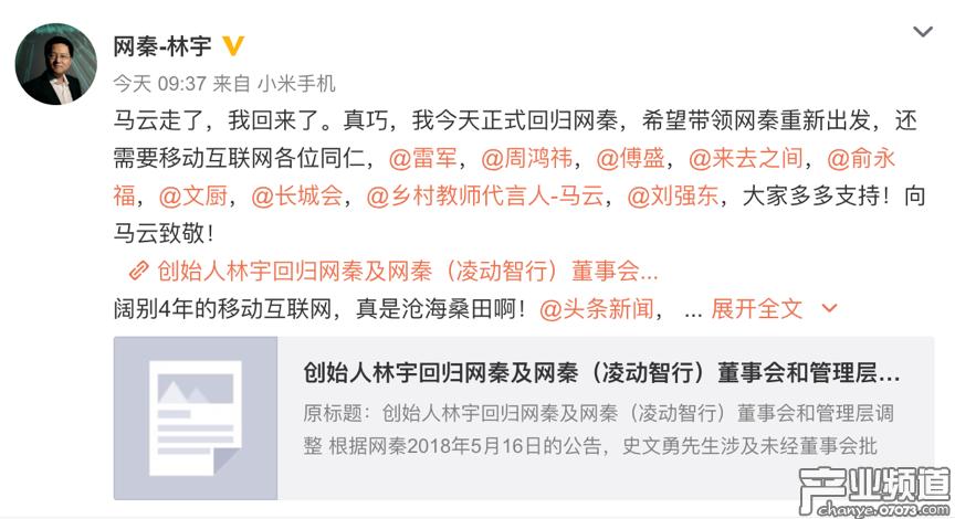 网秦高层人事调整 创始人林宇接任CEO与联席董事长