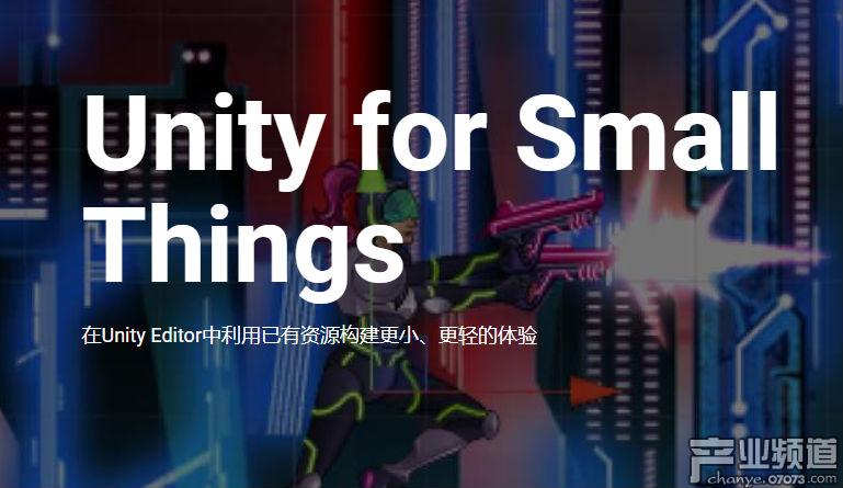 Unity3D上线新功能 支持小游戏与交互式广告开发