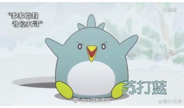 """对此,有网友表示新版动画形象""""可爱"""",但也有人觉得""""毁童年""""."""