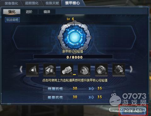 生死狙击装甲核心系统玩法解析