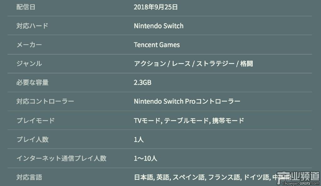 《王者荣耀》海外版将于9月25日登陆任天堂Switch