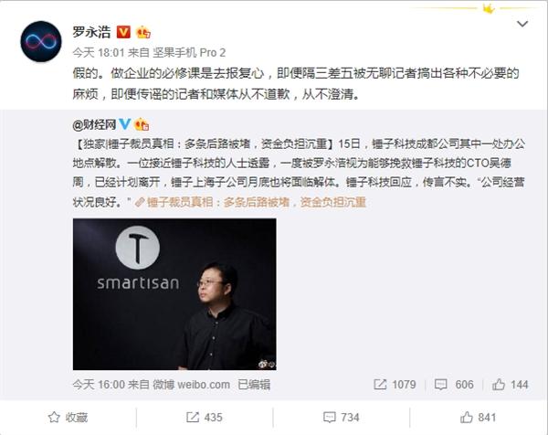传锤子科技裁员资金负担沉重罗永浩回应