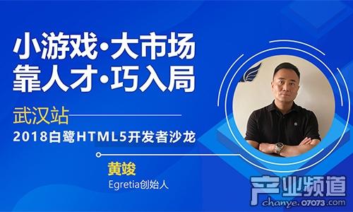 2018白鹭HTML5开发者沙龙武汉站干货再升级