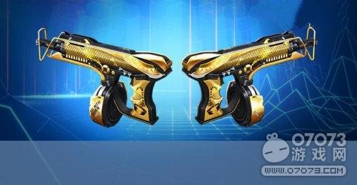 生死狙击金属风暴黄金级副武器