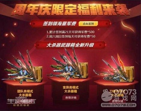 生死狙击10月31日更新 新增英雄变异手雷冥蛇爆弹
