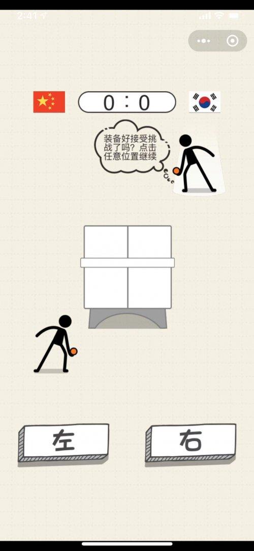 魔性的乒乓球类微信小游戏:《乒乓球王者