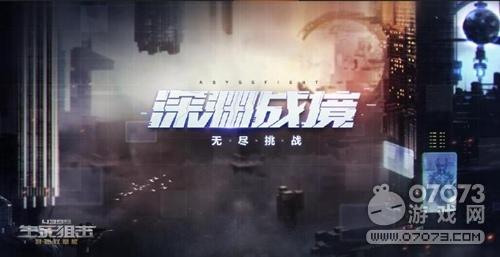 生死狙击11月28日版本新增英雄近战飞星 冒险深渊战境