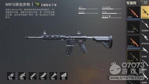 刺激战场步枪排名分析 步枪排行