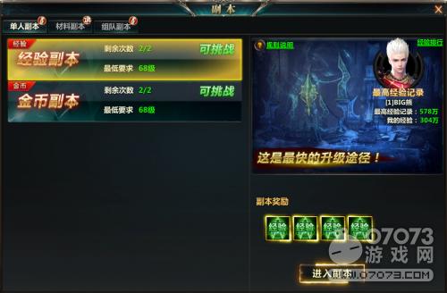 龙之权力副本玩法详细介绍