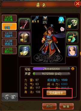 梦幻天宫副将卡使用攻略 天降强力神将