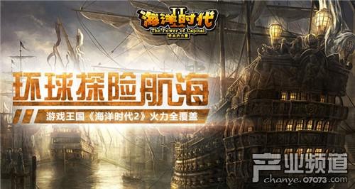 环球探险航海游戏王国《海洋时代2》火力全覆盖