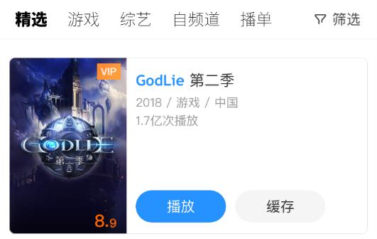 虎牙第三季《God Lie》强势回归 打造行业顶级综艺