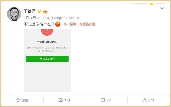 王欣的微博
